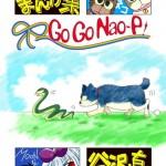 Nao Yazawa's Slice-of-Life Manga is Free Today, $2.99 Tomorrow