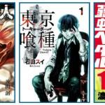 Top 10 Best Manga of 2014