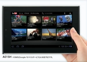 New 7 Inch Galapagos Tablet for Just $1 in Japan