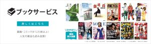 Toshiba Bookplace e-Book Store is under U-NEXT