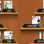 Samsung Seeking to Upgrade Readers Hub