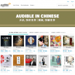 Audible Launches Chinese Audiobook Portal in Canada