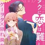 Comic Pool Luanches Digital Manga Magazine
