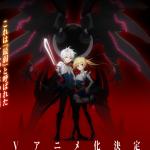 'Undefeated Bahamut Chronicle'  Anime Announced