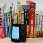 Japan Digital Library Service Launches Early 2014, Aims to Define Standards of Digital Library Services