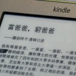 iKindle Brings Chinese Language News Sources for Kindle Users in China