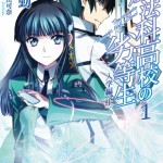 "Yen Press Licenses ""Irregular at Magic High School"" Light Novels and Manga"