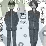 "Tamiki Wakaki ""The World Only God Knows"" Announces New Manga"