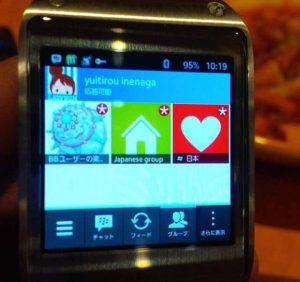 Is Blackberry Developing a BBM App for Tizen?
