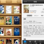 Apple iBooks Offers Paid Content in Japan
