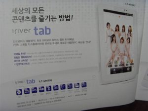 iRiver to enter tablet PC segment with its iRiver TAB
