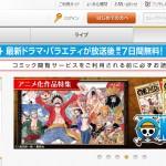 Fuji Television Launches New Digital Manga Service