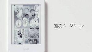 Amazon Kindle Paperwhite Manga Model Available on Woot