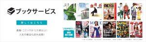 Toshiba Bookplace e-Book Store is under U-NEXT