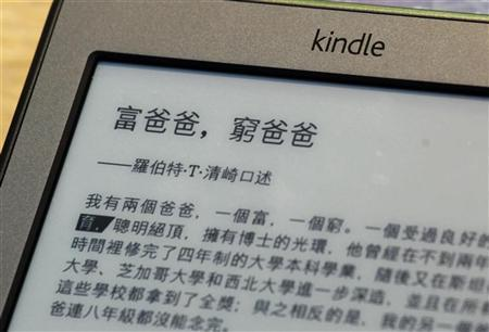 An Amazon Kindle displays a section of the Chinese edition of