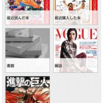 New Sony Reader App for iOS Now Available in Japan
