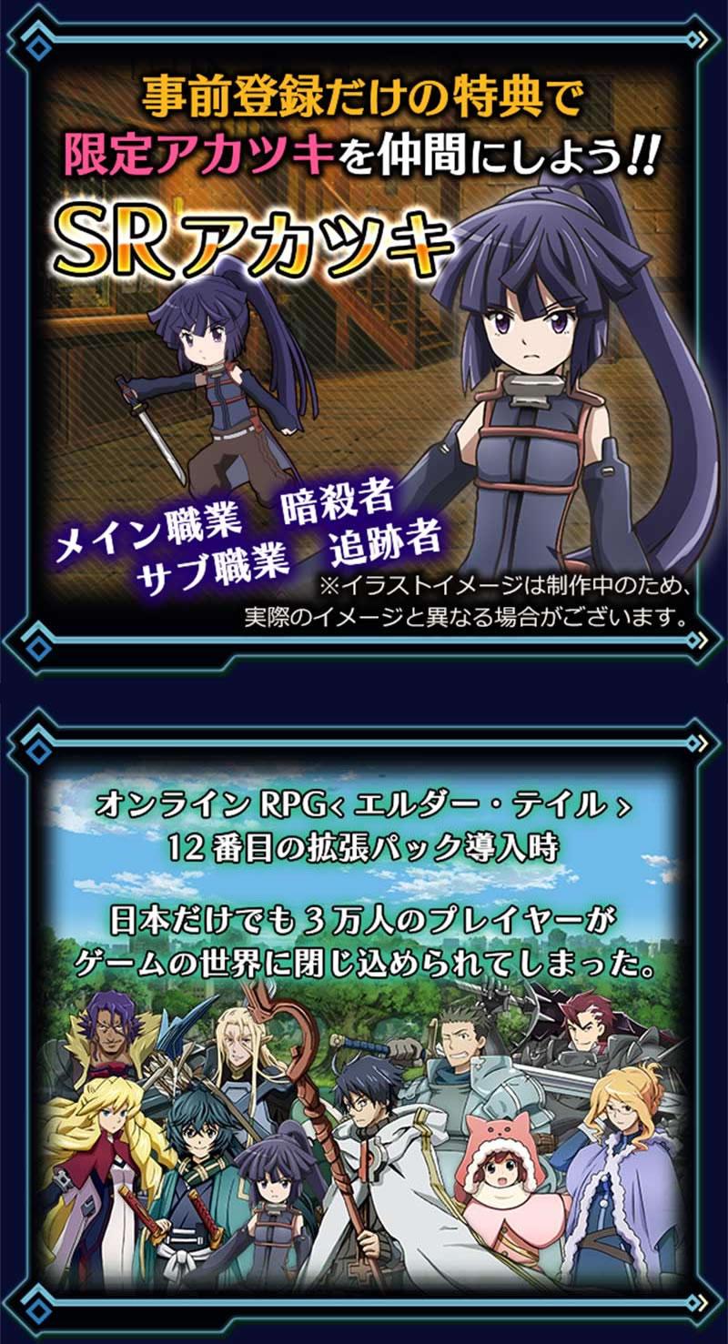 Log Horizon Gets a Mobile RPG!