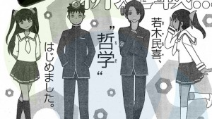 Neji-no-Hitobito-manga-01