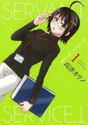 Servant_x_Service_Manga_Cover_Volume_1